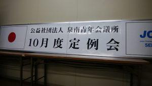 写真(JC例会看板(550 310))