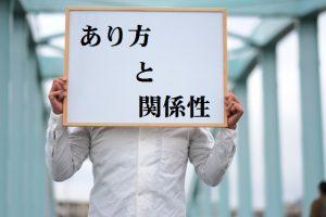 写真(ホワイトボード(あり方と関係性))