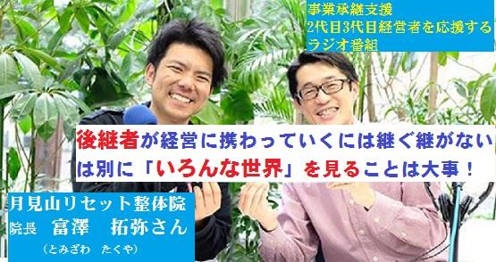 中小企業の継続と成長を事業承継で支援するラジオ番組「たくのつながりラジオ」MC香西拓也、ゲストは月見山リセット整体院 院長 富澤 拓弥さんです。