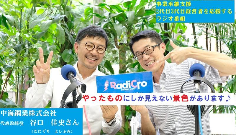 中小企業の事業承継を支援するラジオ番組「たくのつなりラジオ」MCはチームづくりコーチ・香西拓也です。今回のゲストは中海鋼業株式会社、代表取締役谷口佳史(よしふみ)さん