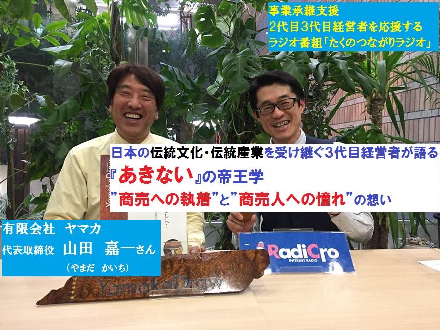 事業承継応援ラジオ番組「たくのつながりラジオ」MCはチームづくりコーチ香西拓也。ゲストは有限会社ヤマカ代表取締役山田嘉一さん。あきないの帝王学。商売への執着、商売人への憧れの想いを語ります。
