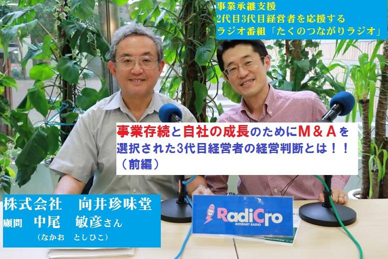 事業承継専門ラジオ番組 「たくのつながりラジオ」番組紹介のブログ記事です。