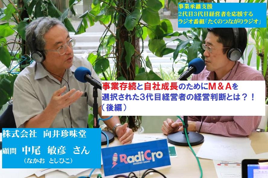 たくのつながりラジオ ゲスト 向井珍味堂 顧問 中尾敏彦さん