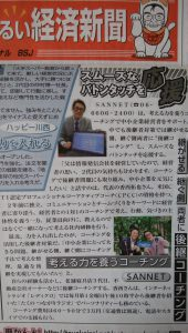 ㈱SANNETが提供する「事業承継コーチング」取材記事 日本一明るい経済新聞 2019年2月号掲載