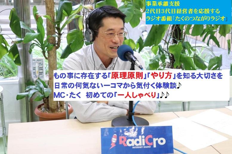 事業承継、事業の成長を支援、応援するラジオ番組「たくのつながりラジオ」、MCはビジネスコーチ 香西拓也がお届けしています