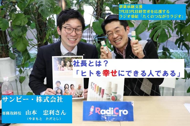 事業承継支援ラジオ番組「たくのつながりラジオ」番組MCは香西拓也。2020年2月のゲストは、サンビー・株式会社 専務取締役 山本忠利さん