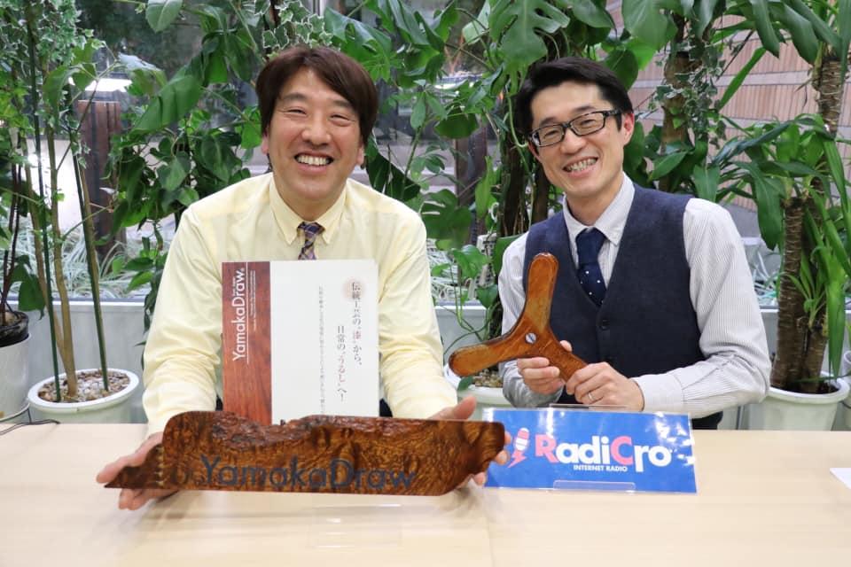 事業承継専門ラジオ番組 たくのつながりラジオ 有限会社ヤマカ 代表取締役 山田嘉一さんがゲスト