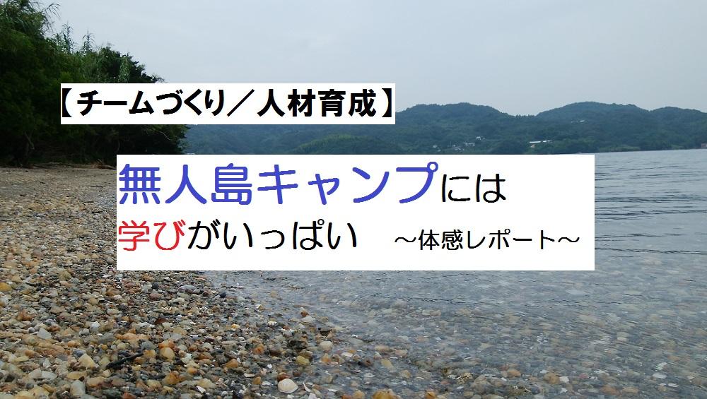 長崎 大村湾 田島 無人島キャンプ チームづくり 人材育成