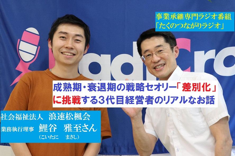 事業承継専門ラジオ番組「たくのつながりラジオ」MC香西拓也2020年8月のゲストは社会福祉法人浪速松楓会鯉谷雅至さん。