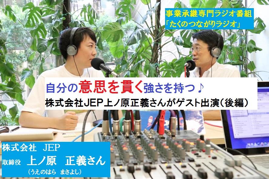 事業承継 事業承継ラジオ 後継者 悩み 葛藤 親族承継