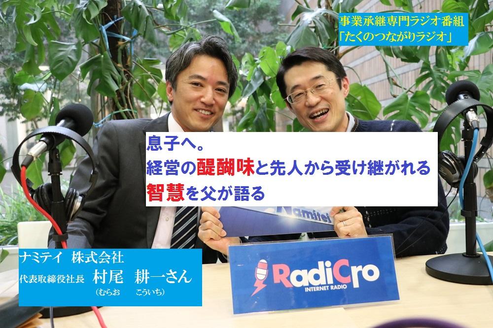 事業承継専門ラジオ番組「たくのつながりラジオ」2020年12月放送