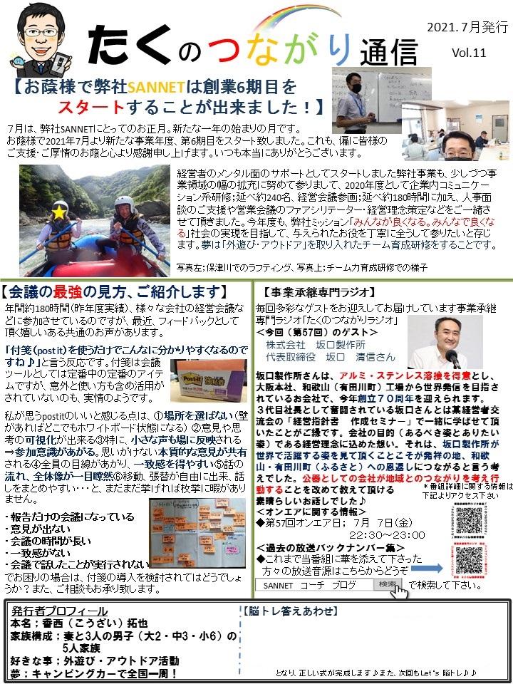 通信紙 たくのつながり通信vol.11 2021年7月号